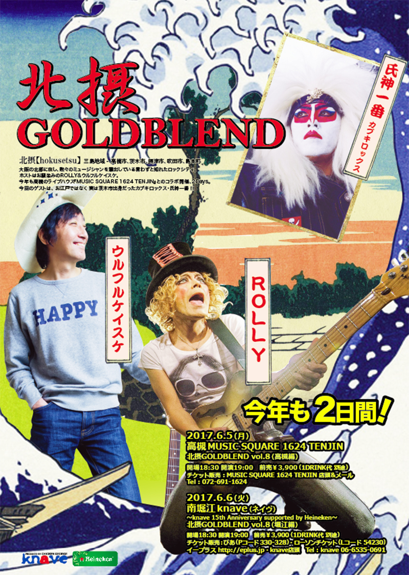 knave 14th Anniversary Supported by Heineken 北摂GOLDBLEND vol.7