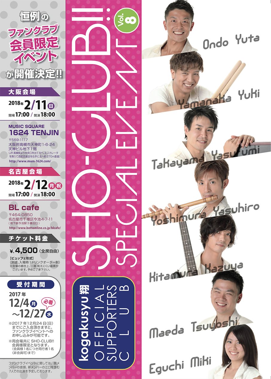 SHO-CLUB!!SPECIAL EVENT kogakusyu翔 Official supporters club VOL.8