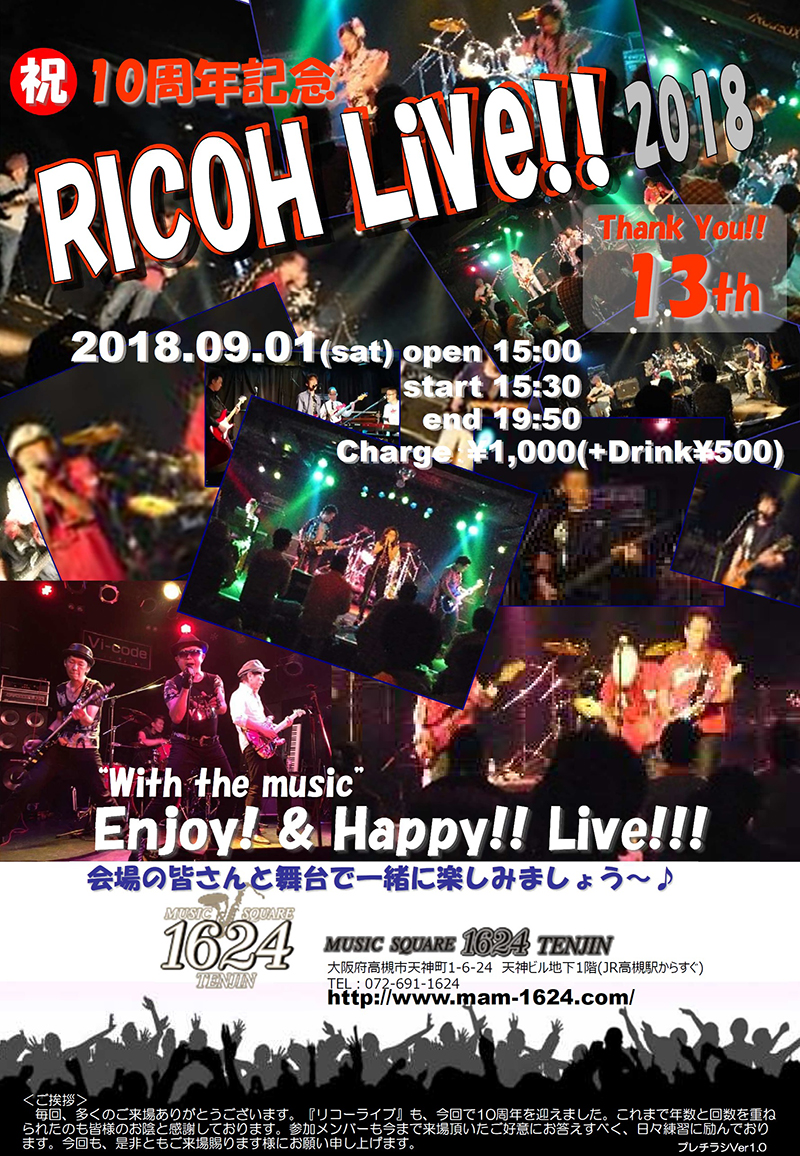 ㊗10周年記念 RICOH Live!!2018 Thank you!! 13th