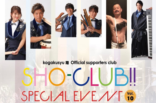 kogakusyu翔 official supporters club 『SHO-CLUB!!』 SPECIAL EVENT vol.10